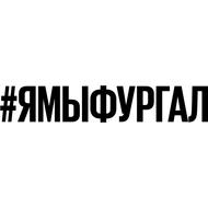 Наклейка #ямыфургал, фото 1