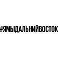 Наклейка #ямыдальнийвосток, фото 1