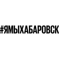 Наклейка #ямыхабаровск, фото 1