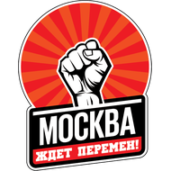 Наклейка Россия ждет перемен!, фото 1