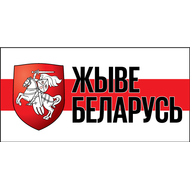 Наклейка Жыве Беларусь, фото 1