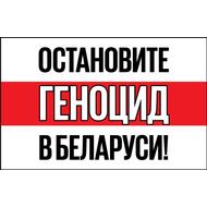 Наклейка Остановите геноцид в Беларуси!, фото 1