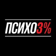 Наклейка Психо3%, фото 1