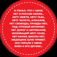 Наклейка Я узнал что у меня нет в России них#я, фото 1