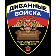 Наклейка Диванные войска, фото 1