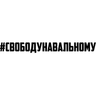 Наклейка  #свободунавальному, фото 1