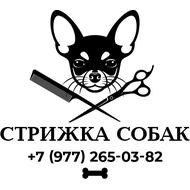 Наклейка Стрижка Собак, фото 1