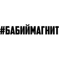 Наклейка #бабиймагнит, фото 1
