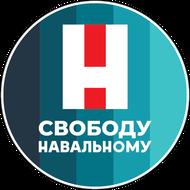 Наклейка Свободу Навальному-062, фото 1