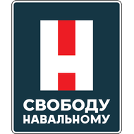 Наклейка Свободу Навальному-063, фото 1