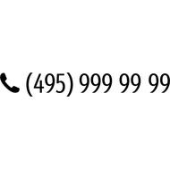 Наклейка Телефон Яндекс Такси, фото 1