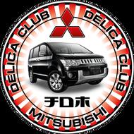 Наклейка Delica D:5 club, фото 1