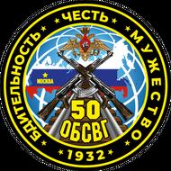 Наклейка 50 лет ОБСВГ, фото 1