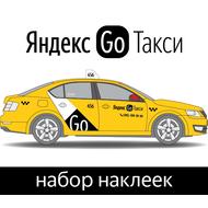 Наклейки Яндекс GO Такси на желтый автомобиль, фото 1