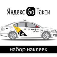 Наклейки Яндекс GO Такси на Белый автомобиль, фото 1