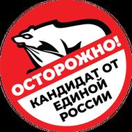 Наклейка Осторожно! Кандидат от Единой России, фото 1
