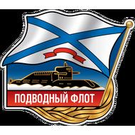 Наклейка Подводный флот, фото 1