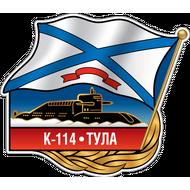 Наклейка К-114 Тула, фото 1