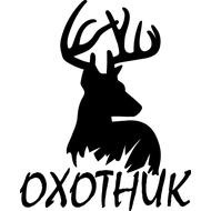 Наклейка Охотник, фото 1