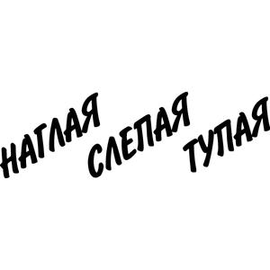 Наклейка Наглая, слепая, тупая, фото 1