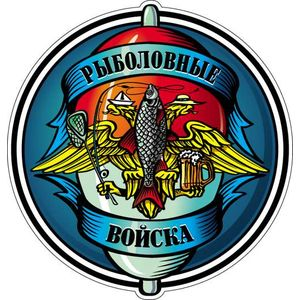 Наклейка Рыболовные войска, фото 1