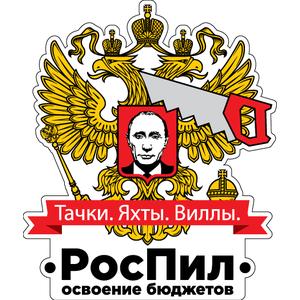 Наклейка РосПил, фото 1