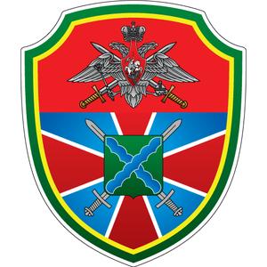 Наклейка Биробиджанский Пограничный Отряд, фото 1