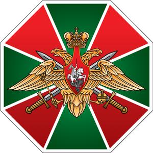 Наклейка Эмблема Пограничных Войск России, фото 1