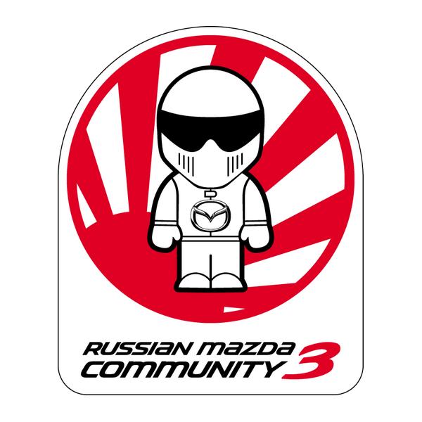 Наклейка Russian Mazda 3 Community, фото 1