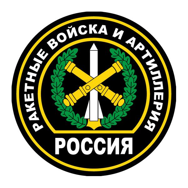 Наклейка Шеврон Ракетные войска и артиллерия, фото 1