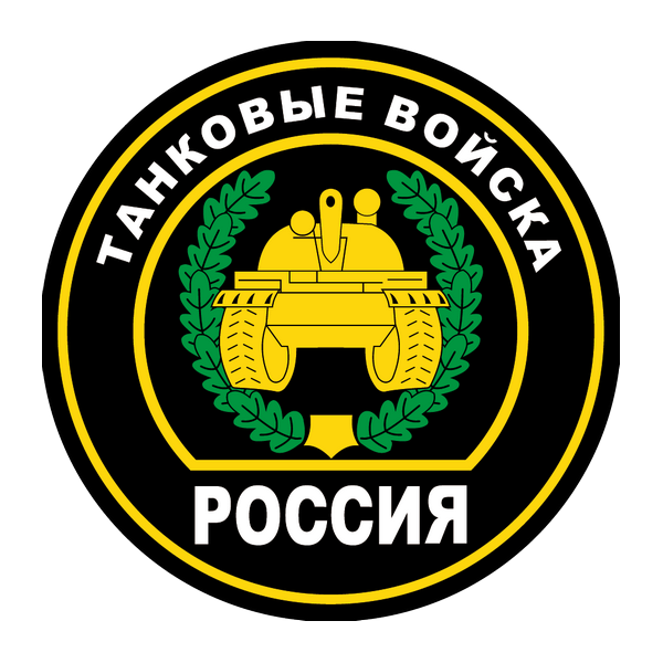 Наклейка Шеврон Танковые войска, фото 1
