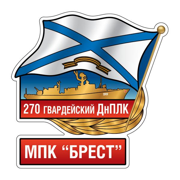Наклейка МПК БРЕСТ, фото 1