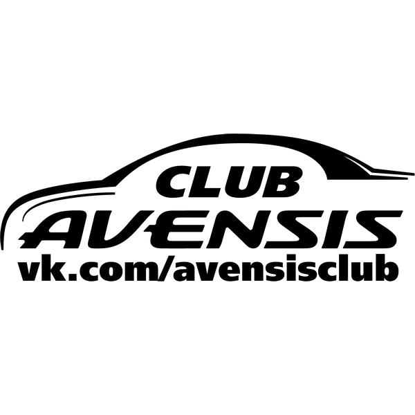 Наклейка Avensis club, фото 13