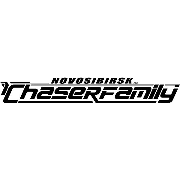 Наклейка Chaser Family Novosibirsk, фото 13