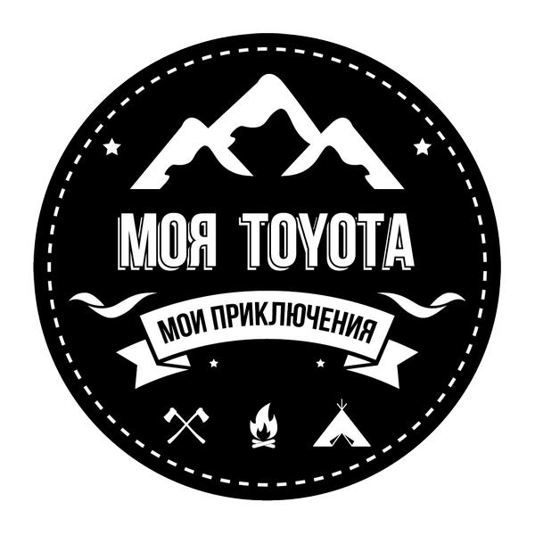 Наклейка Моя Toyota, фото 3