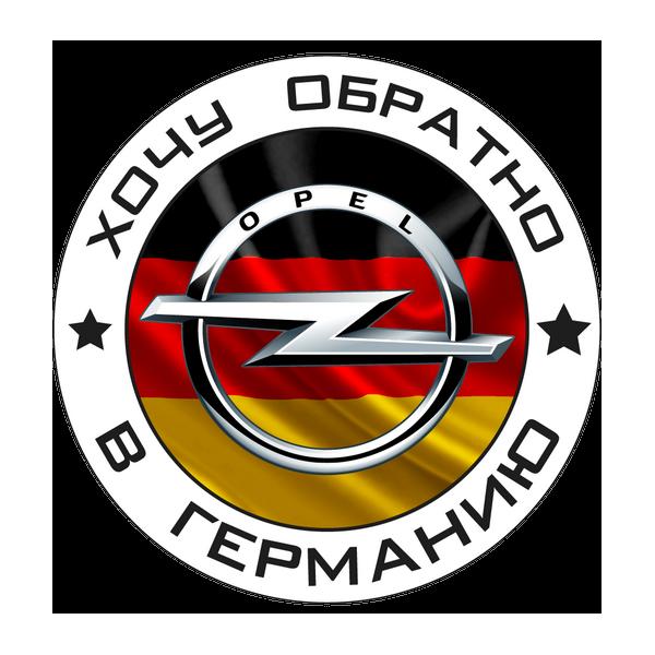 Наклейка Хочу обратно в Германию OPEL, фото 1