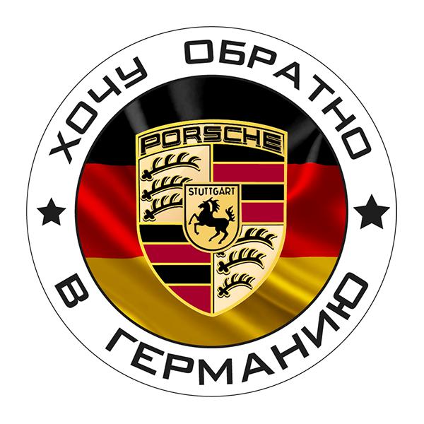 Наклейка Хочу обратно в Германию PORSHE, фото 1