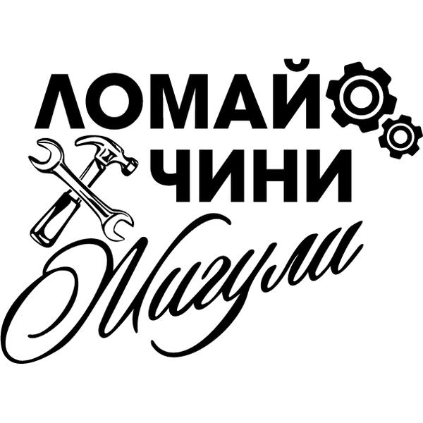 Наклейка Ломай чини Жигули, фото 13