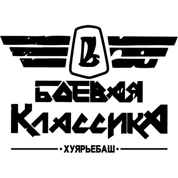 Наклейка Боевая классика, фото 13