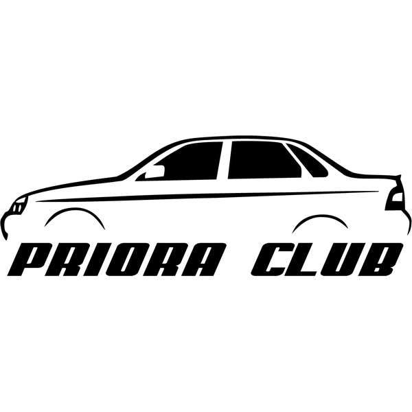 Наклейка Priora club, фото 13