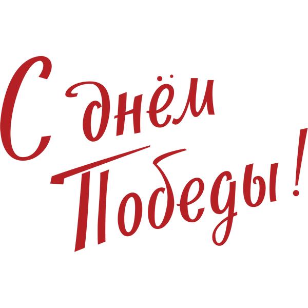 Наклейка С Днем Победы!, фото 13