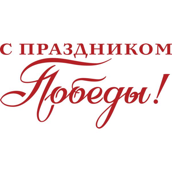 Наклейка С праздником Победы!, фото 13