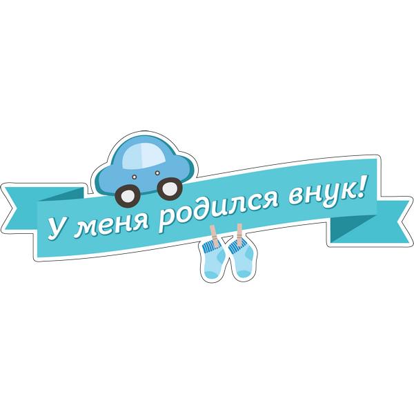 Наклейка У меня родился внук!, фото 1