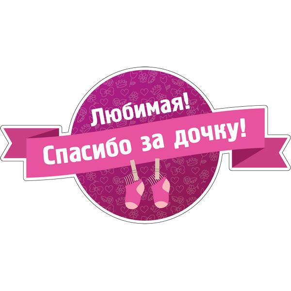 Наклейка Любимая! Спасибо за дочку!, фото 1