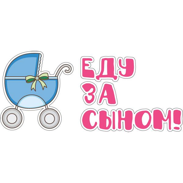 Наклейка Еду за сыном!, фото 1