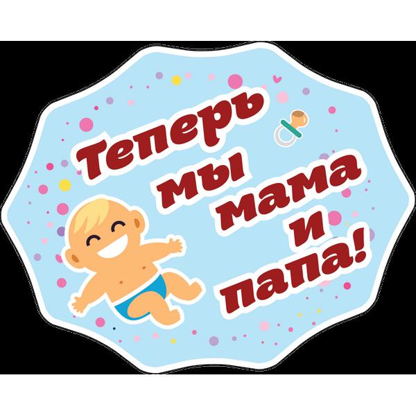 Наклейка Теперь мы мама и папа!, фото 1