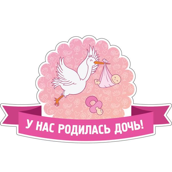 Наклейка У нас родилась дочь!, фото 1