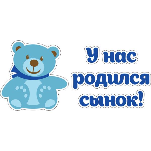 Наклейка У нас родился сынок!, фото 1
