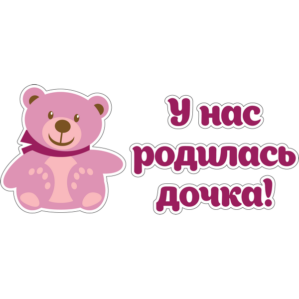 Наклейка У нас родилась дочка!, фото 1