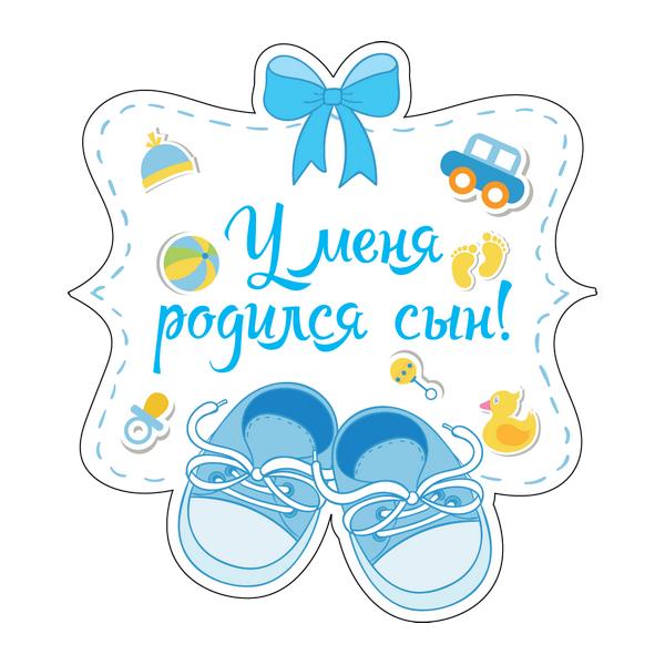 Наклейка У меня родился сын!, фото 1